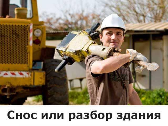 razobrat-snesti-banyu-kuhnyu-hatu-voronezh-kursk-belgorod-staryy-oskol