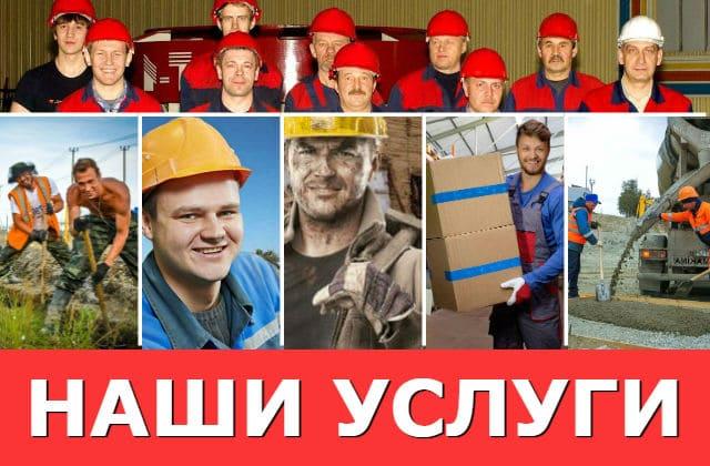rabochie-dlya-prr-kopki-sbora-musora-demontazhnyh-i-betonnyh-rabot-v-voronezhe-kurske-belgorode-starom-oskole