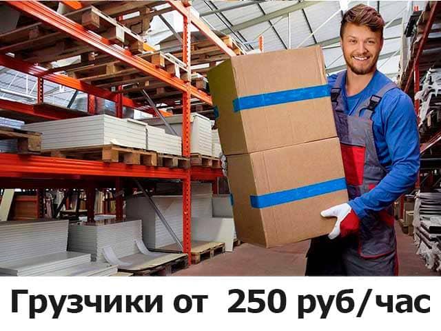 zakazat-gruzchikov-na-chas-voronezh-kursk-belgorod-staryy-oskol