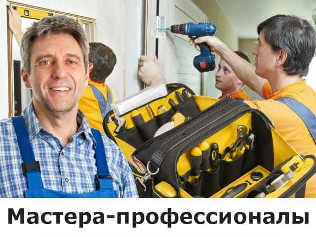 master-na-dom-v-voronezhe-kurske-belgorode-i-starom-oskole