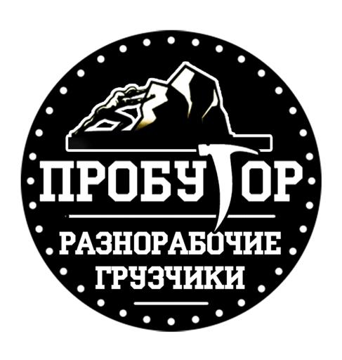 Пробугор — рабочие в Воронеже, Белгороде и Старом Осколе