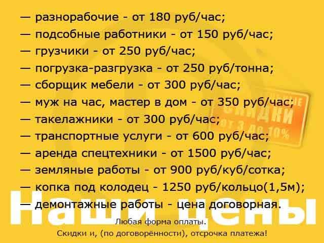 uslugi-raznorabochih-ceny-voronezh