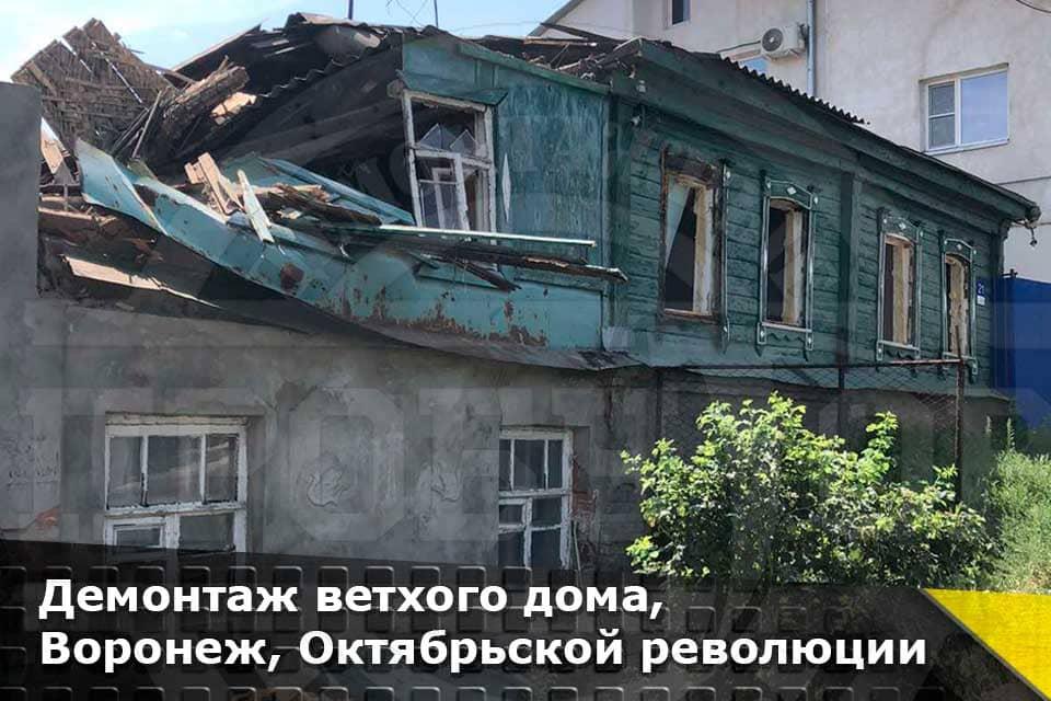 demontazh-vethogo-chastnogo-doma-voronezh-oktyabrskoy-revolyucii-probugor-07-21 Начало работ по сносу 2х этажного дома demontazh-vethogo-chastnogo-doma-oktyabrskoy-revolyucii-probugor
