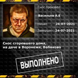 karta-zakaza-snos-sgorevshego-doma-na-dache-v-voronezhe