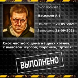 kartochka-raboty-snos-kirpichnogo-doma-i-garazhey-voronezh-ertelya