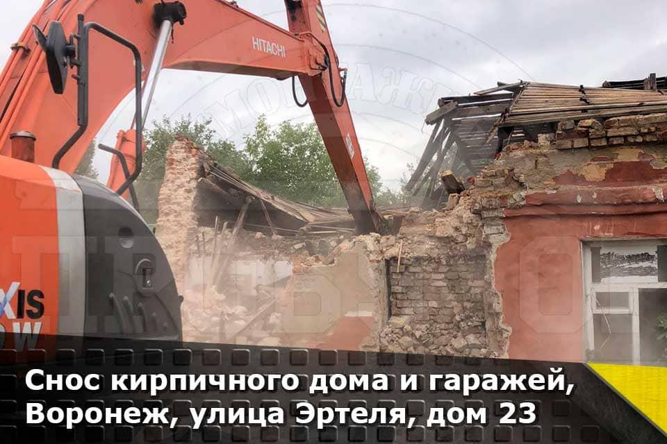 snos-kirpichnogo-doma-i-garazhey-voronezh-ertelya