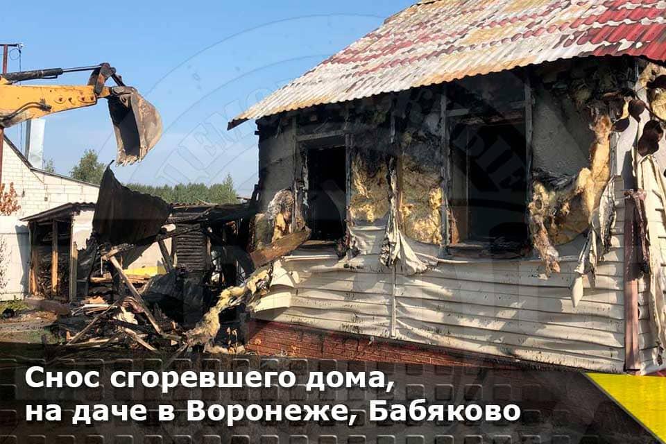 statya-kak-my-snosili-sgorevshiy-dachnyy-dom